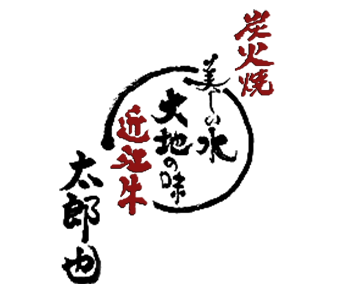 |名古屋・久屋大通の美味しい焼肉は「近江牛 炭火焼 太郎也」